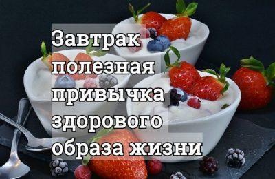 чем можно завтракать