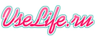 Ваше здоровье в ваших руках. VseLife.ru Узнай как жить благополучно, быть красивым, счастливым и здоровым. Всё о том как прожить долгую и счастливую жизнь